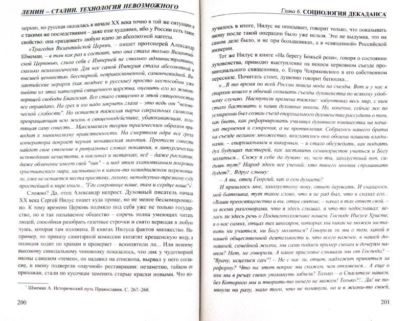 Иллюстрация 1 из 12 для Ленин- Сталин. Технология невозможного - Елена Прудникова | Лабиринт - книги. Источник: Лабиринт