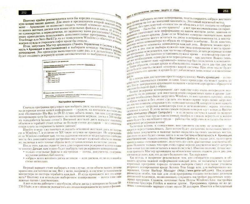 Иллюстрация 1 из 8 для Ноутбук. Новейший самоучитель - Виталий Леонтьев | Лабиринт - книги. Источник: Лабиринт