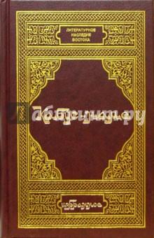 Унсур аль-Маали Кей Кавус Кабус-наме. Избранное