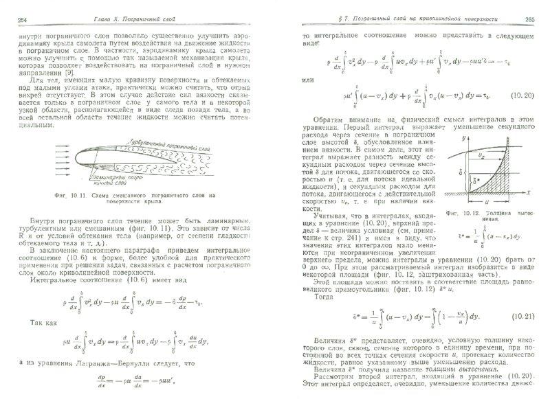 Иллюстрация 1 из 11 для Аэродинамика (репринт) - Аржаников, Мальцев | Лабиринт - книги. Источник: Лабиринт