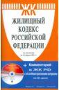 Жилищный кодекс РФ + Комментарий к ЖК РФ с приложением (+CD)