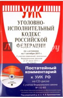 """Уголовно-исполнительный кодекс РФ по состоянию на 01.10.11 года (+CD """"Постатейный комментарий"""")"""