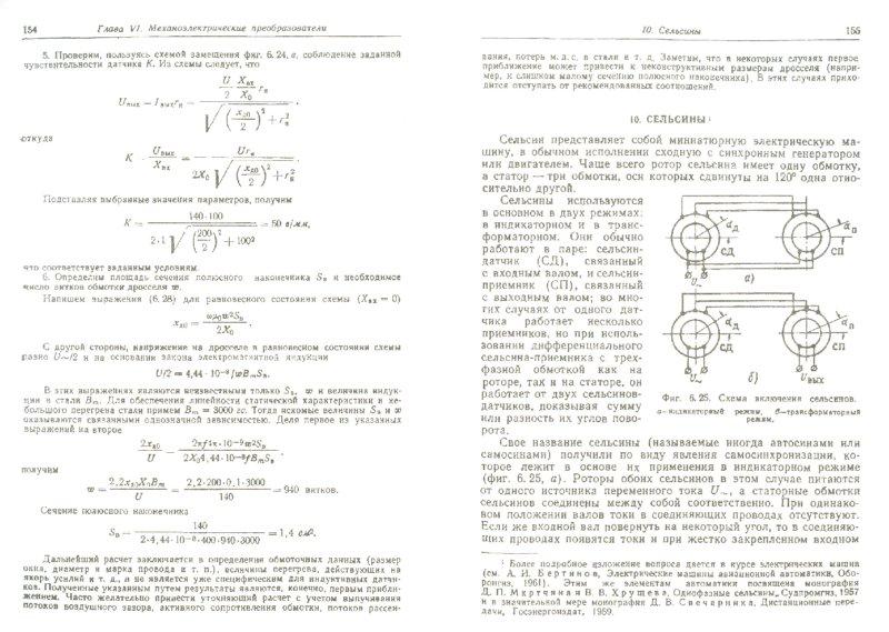 Иллюстрация 1 из 16 для Элементы авиационных автоматических устройств (репринт) - Сергей Колосов | Лабиринт - книги. Источник: Лабиринт