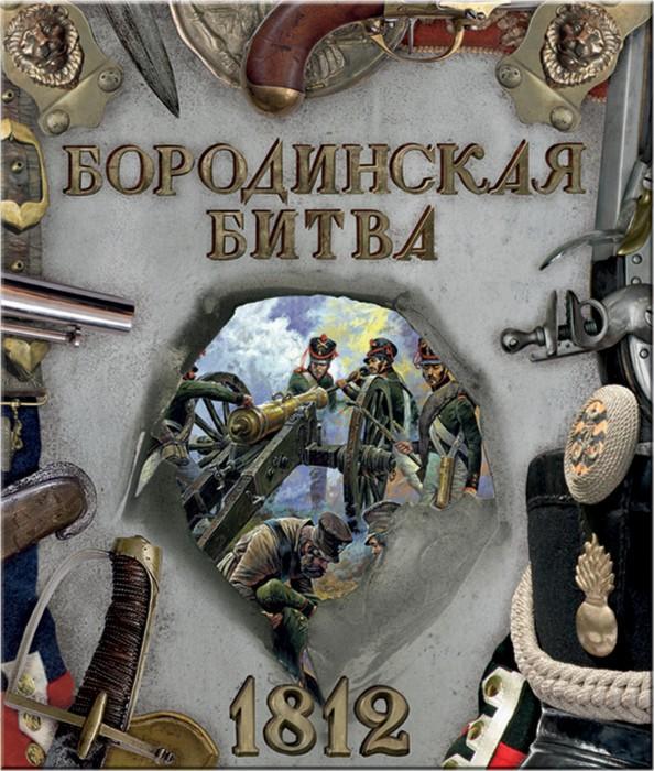 Иллюстрация 8 из 52 для Бородинская битва. 1812 - Бунтман, Эйдельман | Лабиринт - книги. Источник: Лабиринт
