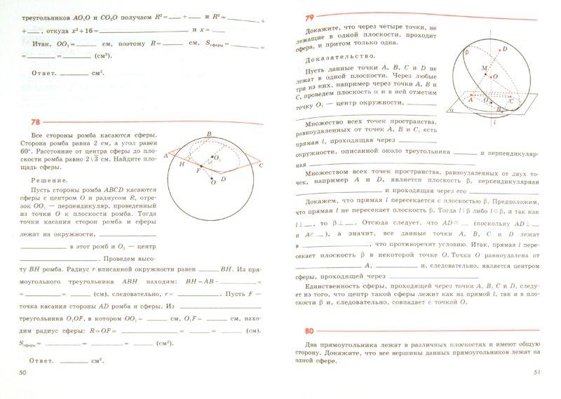 Иллюстрация 1 из 7 для Геометрия. 11 класс. Рабочая тетрадь. Базовый и профильный уровни - Бутузов, Юдина, Глазков | Лабиринт - книги. Источник: Лабиринт