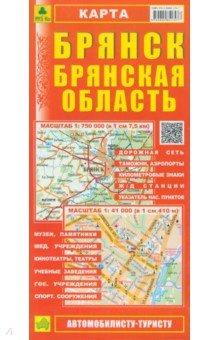 Карта: Брянск. Брянская область