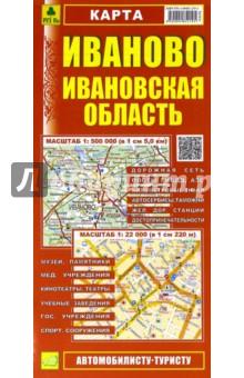 Карта: Иваново. Ивановская область