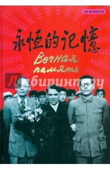Вечная памятьПолитические деятели, бизнесмены<br>В начале 1950-х годов помощь СССР, предоставленная своему великому соседу, содействовала промышленному развитию социалистического Китая. Крепла советско-китайская дружба. Ее характер символизируют теплые человеческие отношения, которые сложились между бывшим руководителем компартии Китая, Председателем КНР Цзян Цзэминем и простым советским специалистом Н. Я. Киреевым, участвовавшим в возведении Первого китайского автомобильного завода.<br>Книга воскрешает незабываемые страницы нашей общей истории.<br>Название книги написано Цзян Цзэминем.<br>