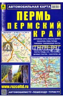 Карта автомобильная. Пермь. Пермский край