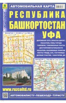 Карта автомобильная. Республика Башкортостан. Уфа
