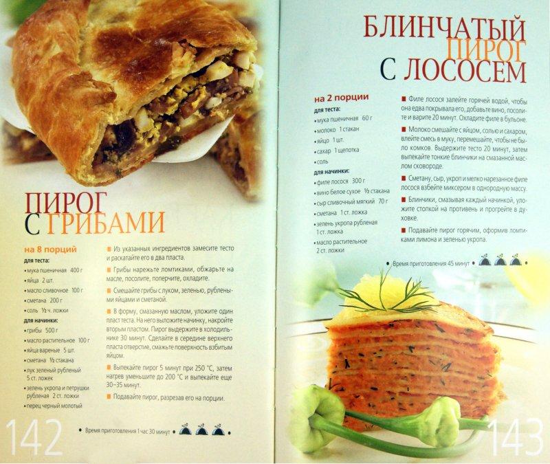 Иллюстрация 1 из 14 для Традиции домашней кухни   Лабиринт - книги. Источник: Лабиринт