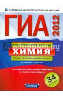 ГИА-2012. Химия:. Типовые экзаменационные варианты. 34 варианта