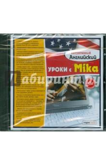 Уроки с Mika (CDpc)