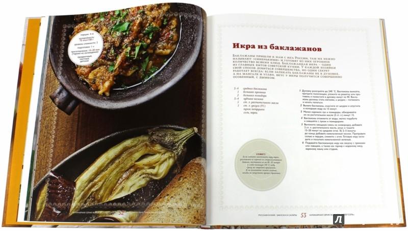 Иллюстрация 1 из 3 для Рецепты русской кухни, которые вы любите | Лабиринт - книги. Источник: Лабиринт