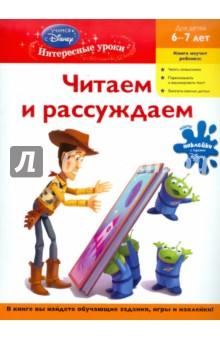 Читаем и рассуждаем: для детей 6-7 летОбучение чтению. Буквари<br>Занимаясь по этой книге, ребенок научится читать осмысленно, замечать важные детали, пересказывать и анализировать тексты и все это вместе с персонажами любимых мультфильмов! Учиться с героями Диснея настолько интересно, что ребенок будет с удовольствием выполнять все задания. А любимые герои всегда придут на помощь.<br>