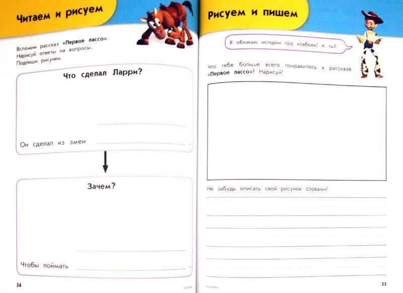 Иллюстрация 1 из 11 для Читаем и рассуждаем: для детей 6-7 лет | Лабиринт - книги. Источник: Лабиринт