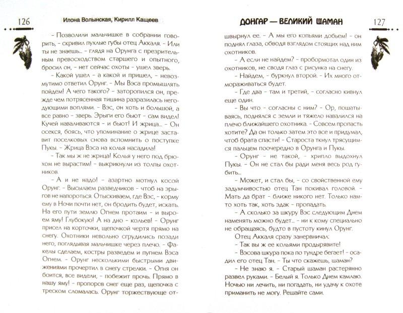 Иллюстрация 1 из 6 для Донгар - великий шаман - Волынская, Кащеев | Лабиринт - книги. Источник: Лабиринт