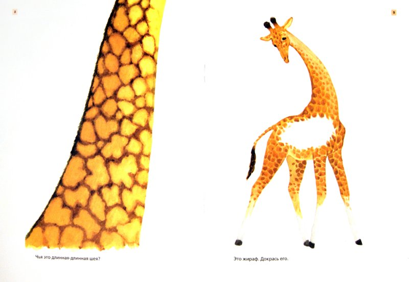 Иллюстрация 1 из 14 для Кто это? Жираф. Путешествие в страну математики. Рабочая тетрадь для детей 2-3 лет - Марина Султанова | Лабиринт - книги. Источник: Лабиринт