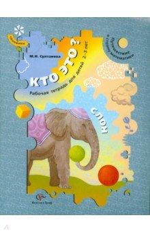Кто это? Слон. Путешествие в страну математики. Рабочая тетрадь для детей 2-3 лет