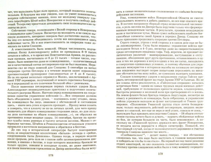 Иллюстрация 1 из 5 для Белое движение. Исторические портреты - Андрей Кручинин | Лабиринт - книги. Источник: Лабиринт