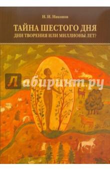 Никонов Николай Иванович Тайна шестого дня. Дни творения или миллионы лет?
