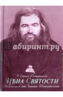 Цена святости. Блаженный святитель Иоанн Шанхайский