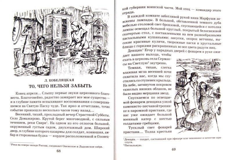 Иллюстрация 1 из 6 для Щит небесный. Рассказы   Лабиринт - книги. Источник: Лабиринт
