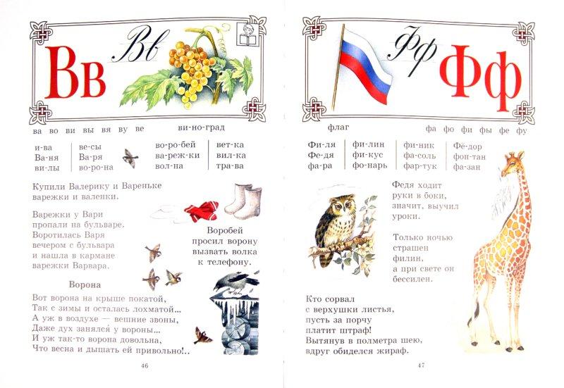 Иллюстрация 1 из 5 для Букварь для православных детей - Н. Давыдова | Лабиринт - книги. Источник: Лабиринт