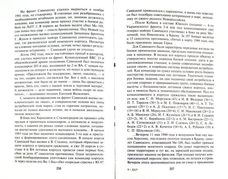 Иллюстрация 1 из 25 для Величайшие воздушные асы XX века - Николай Бодрихин | Лабиринт - книги. Источник: Лабиринт
