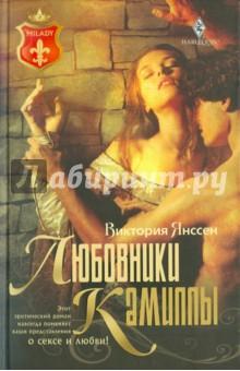 Любовники КамиллыИсторический сентиментальный роман<br>Герцогиня Камилла вынуждена бежать из роскошного замка мужа, чтобы спастись от смерти. Она тайно уходит в сопровождении верных слуг и любовника, чтобы найти убежище у мужчины, которого любила в юности и который смог раскрыть ее сексуальность. В его доме она вновь погружается в мир чувственных наслаждений, возбуждая желания не только любимых мужчин, но также верной служанки и двух евнухов. Пылающие страстью мужские и женские тела сплетаются в экстазе, в то время как жестокосердный герцог уже напал на след сбежавшей<br>жены...<br>