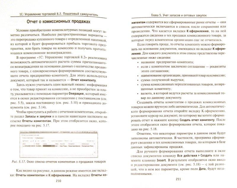 Иллюстрация 1 из 4 для 1С: Управление торговлей 8.2. Пошаговый самоучитель - Алексей Гладкий | Лабиринт - книги. Источник: Лабиринт