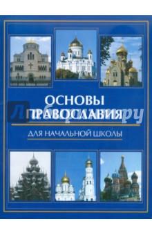 Основы православия для начальной школы