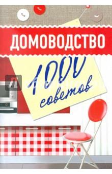 Домоводство: 1000 советов