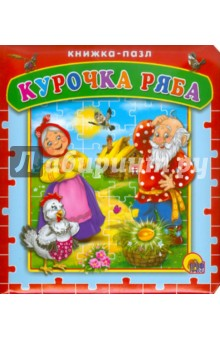 Курочка Ряба. Книжка-пазлКниги-пазлы<br>Книжка-пазл.<br>В книге представлена русская народная сказка.<br>Для чтения родителями детям.<br>