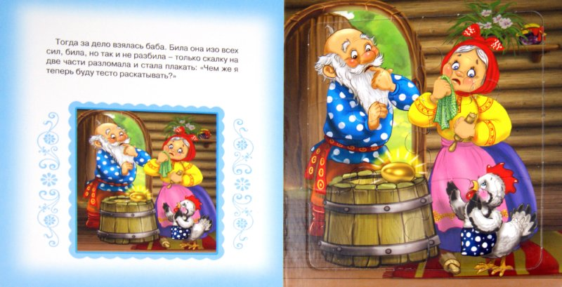 Иллюстрация 1 из 4 для Курочка Ряба. Книжка-пазл | Лабиринт - книги. Источник: Лабиринт