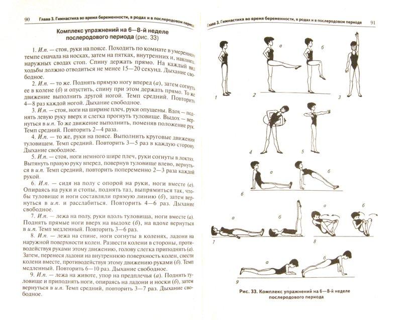 Иллюстрация 1 из 9 для Гимнастика для женщин - Ирина Котешева | Лабиринт - книги. Источник: Лабиринт