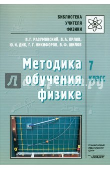 Методика обучения физике. 7 класс