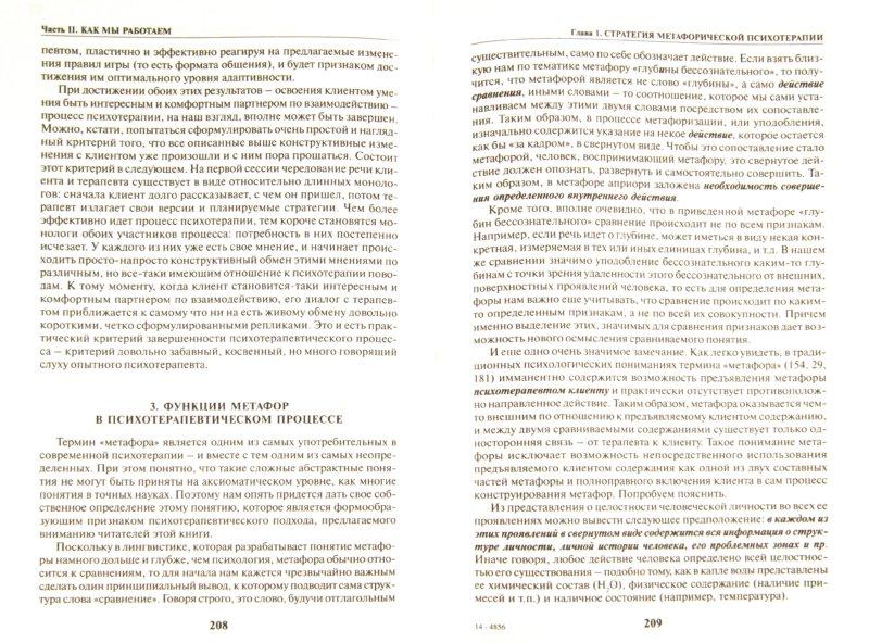 Иллюстрация 1 из 15 для Метафорическая психотерапия - Тимошенко, Леоненко | Лабиринт - книги. Источник: Лабиринт
