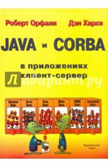 Обложка книги Java и CORBA в приложениях клиент-сервер