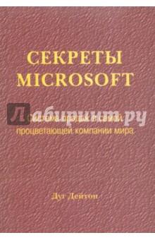 Обложка книги Секреты Microsoft. Система продаж в самой процветающей компании мира
