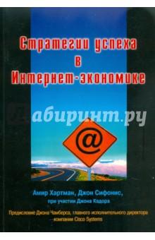 Обложка книги Стратегии успеха в Интернет-экономике