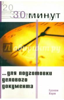 Обложка книги 30 минут для подготовки делового документа