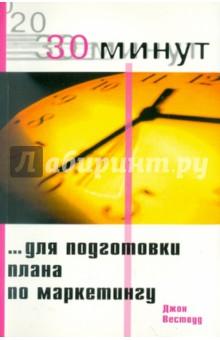 Обложка книги 30 минут для подготовки плана по маркетингу