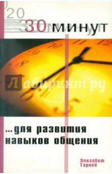 Обложка книги 30 минут для развития навыков общения