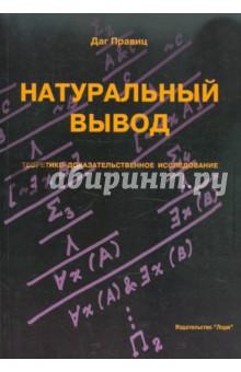 Обложка книги Натуральный вывод. Теоретико-доказательное исследование