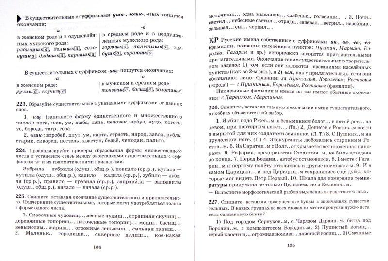 готовые домашние задание по русскому языку виноградова 3 класс