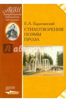Баратынский Евгений Абрамович Стихотворения. Поэмы. Проза