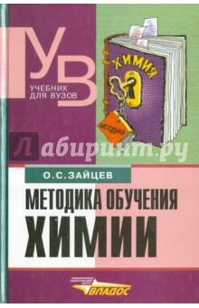 Зайцев Олег Серафимович Методика обучения химии. Теоретические и прикладной аспекты