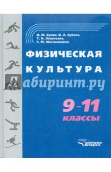 Физическая культура. 9-11 классы