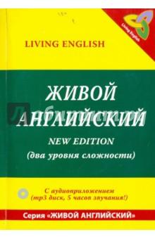 Живой английский. Беседы носителей языка (+ CDmp3)
